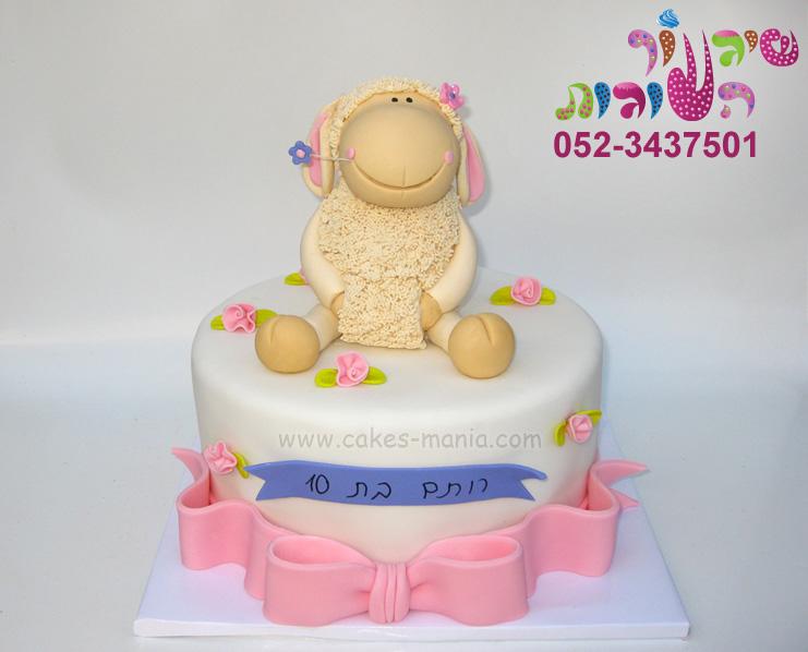 עוגת כבשה ניקי 2