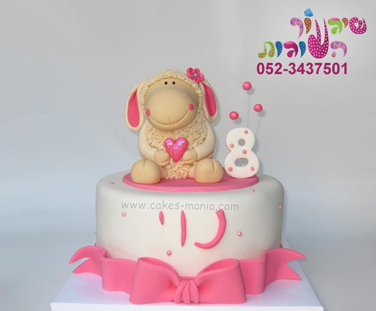עוגת כבשה ניקי 3