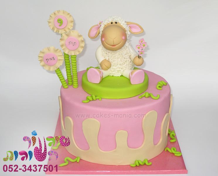 עוגת כבשה ניקי 5