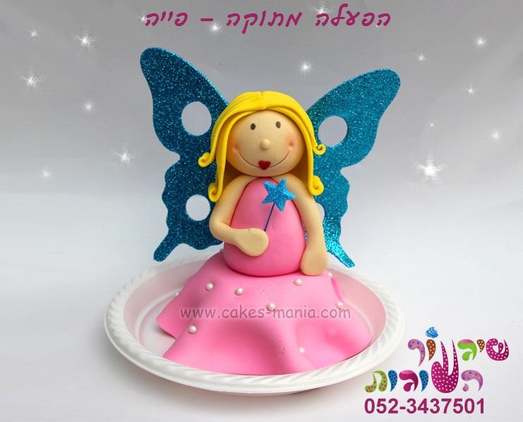 הפעלה מתוקה ליום הולדת מבצק סוכר לילדים יום הולדת בנות של מיניונים, בית מארח עוגיות חנוכיה, הפעלה מתוקה פיסול קאפקייקס פייה
