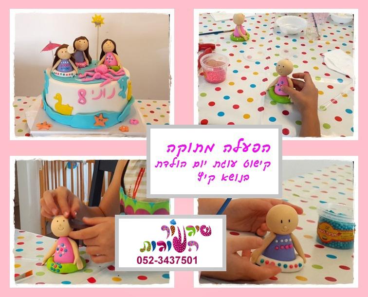 הפעלת יום הולדת עיצוב עוגה