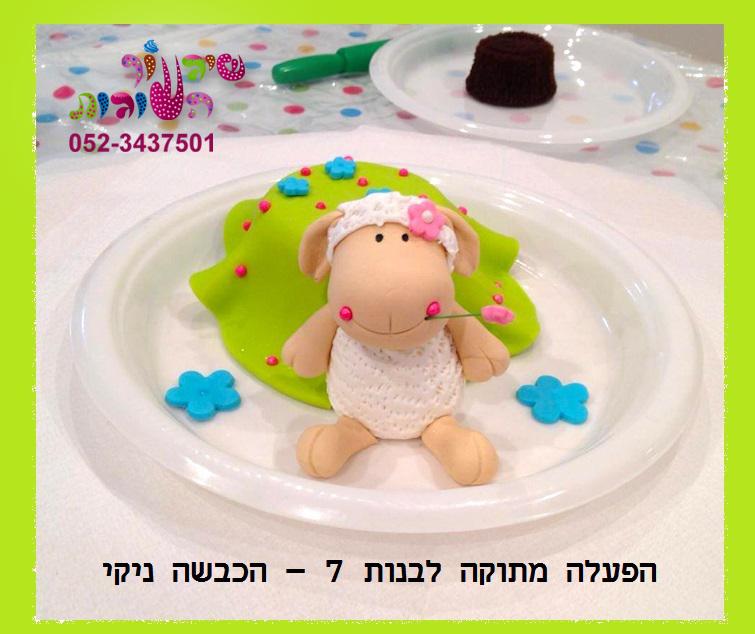 הפעלה מתוקה ליום הולדת מבצק סוכר לילדים יום הולדת בנות של מיניונים, בית מארח עוגיות חנוכיה