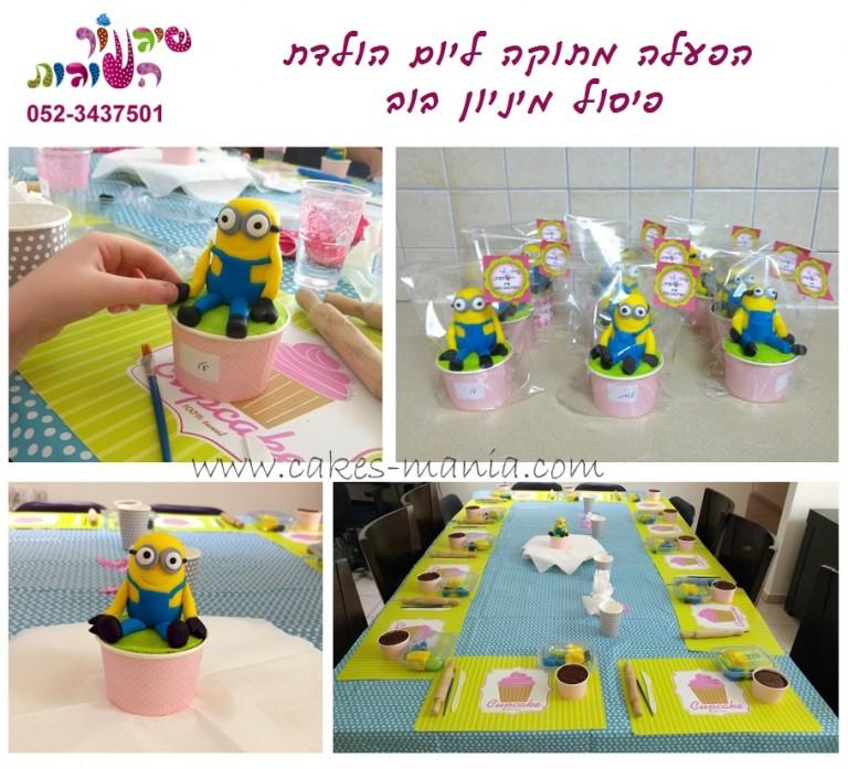 הפעלה מתוקה ליום הולדת מבצק סוכר לילדים יום הולדת בנות של מיניונים, בית מארח עוגיות חנוכיה, כבשה ניקי