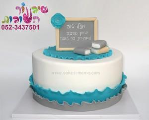 עוגה מעוצבת למורה בית ספר מחנכת