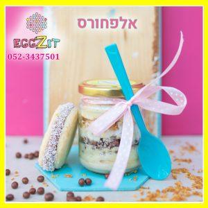 צנצנת קינוח גלידה - אלפחורס